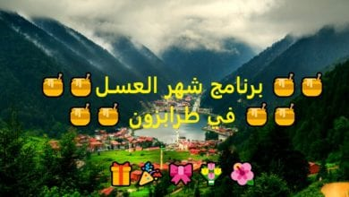 Photo of 🍯🍯 برنامج شهر العسل في ✈ طرابزون و ما حولها🍯🍯