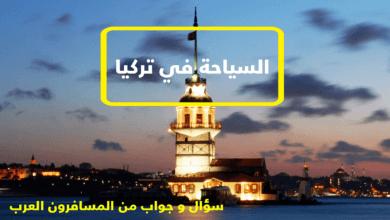 Photo of السياحة في تركيا – ملف كامل